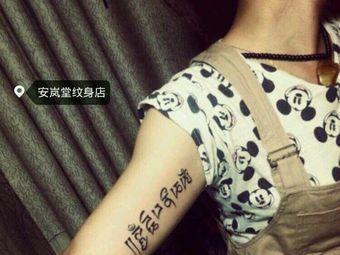 安岚堂纹身
