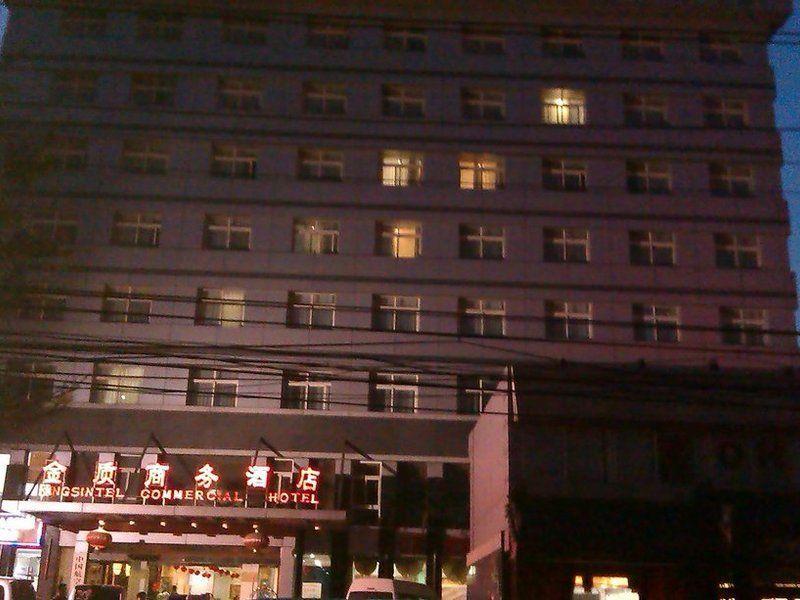 金质商务酒店预订/团购