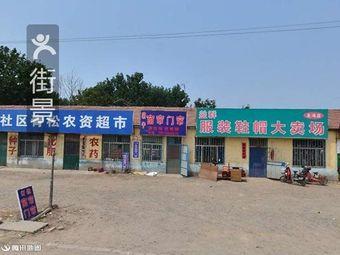 冯家社区青松农资超市