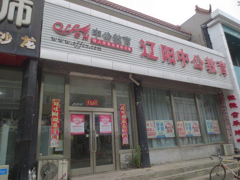 中公教育(辽阳分校)