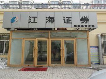 江海证券(学府路营业部)
