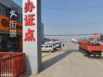 淮海汽车城