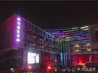 江門演藝中心