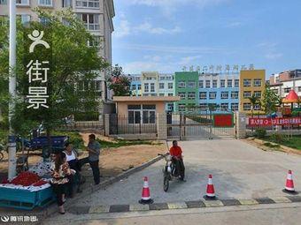 秦皇岛开发区第二中学附属幼儿园