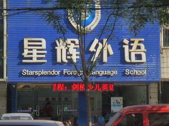 星辉外语(上海路店)