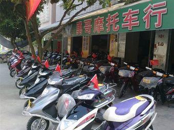 塘蓬勇哥摩托车行