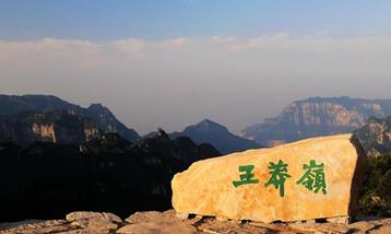 【太原出发】王莽岭、锡崖沟景区1日跟团游*3.8活动-美团