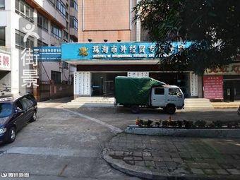 珠海吉大医院