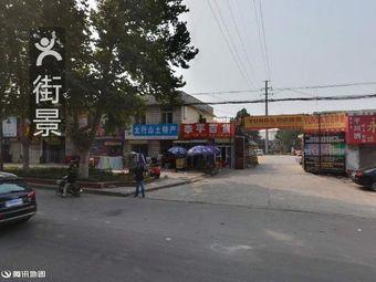 辉县市城北旅社停车场