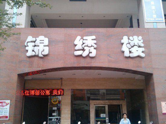 博信日租酒店式公寓预订/团购
