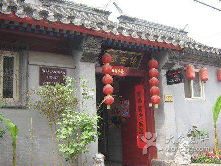 红灯笼客栈(新街口店)预订/团购