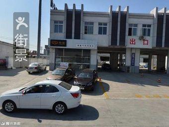 扬州长旺机动车检测有限公司