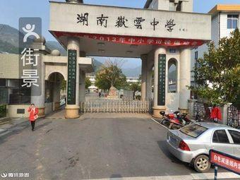 湖南岳云中学