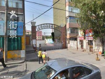 乌鲁木齐市第七十三中学