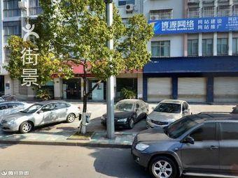 中国石化销售有限公司(义乌销售营业厅)
