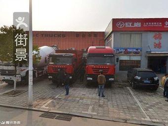 长沙县锦鸿重型汽车销售有限公司
