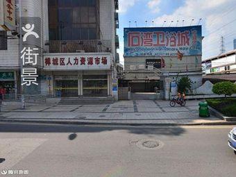 禅城区人力资源市场