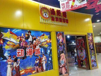 汤姆熊动漫游艺城(新谷正翔店)