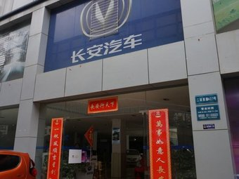 长安轿车(万友洪源4s店)