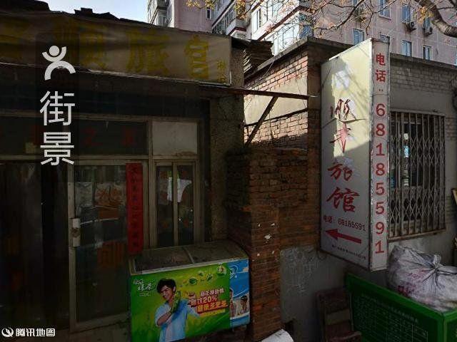普顺丰旅馆预订/团购
