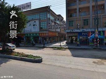 中泰商业中心