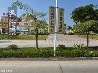 广东省技师学院分教点
