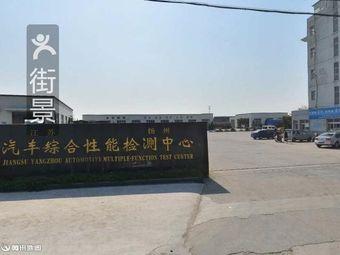 江苏扬州汽车综合性能检测中心