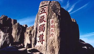 【邯郸出发】泰山纯玩2日跟团游*会当凌绝顶一览众山小-美团