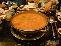 辉哥海鲜火锅(桃江店)的番茄锅底