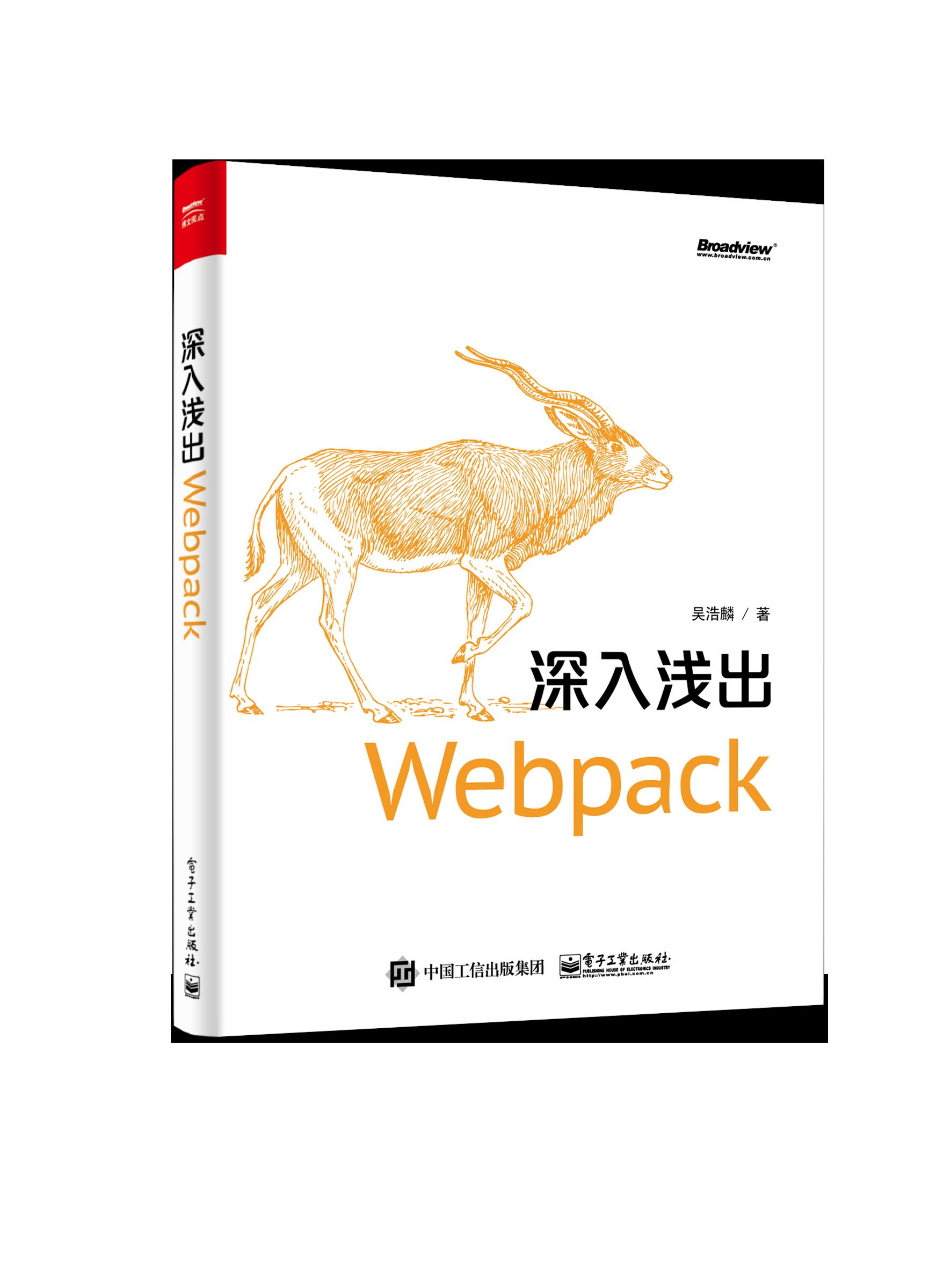 深入浅出 Webpack