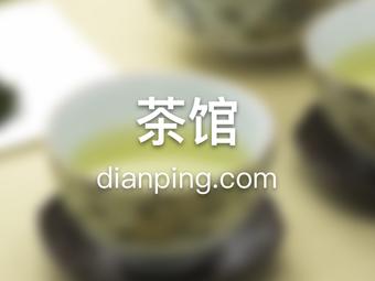 花之林人文茶馆(新湘东路店)