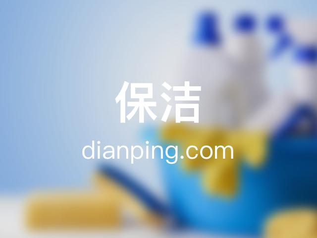 杨氏利民保洁家政服务部