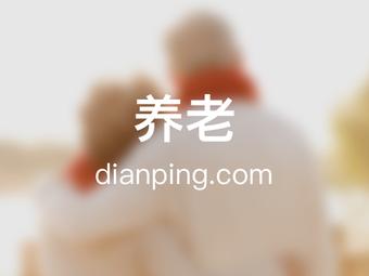 幸福寿星安老之家