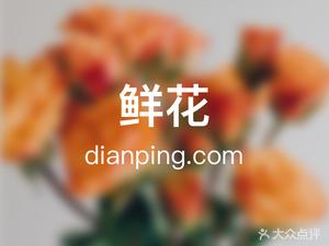 玫瑰花园鲜花