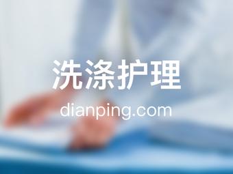 龙星国际洗衣(桐琴店)