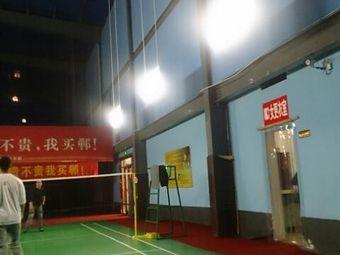 中华羽毛球馆