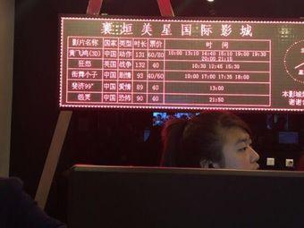 美星RGB激光影城(襄垣店)
