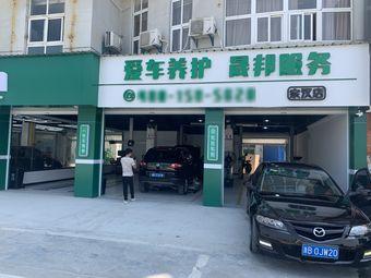 晟邦养护中心宗汉店