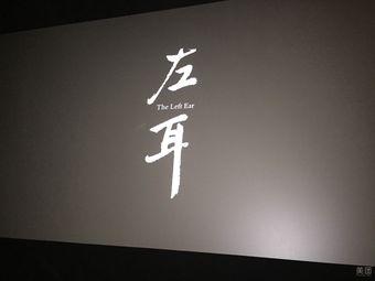 星美国际影商城(兴瑞店)