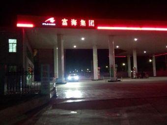 富海集团海宁路加油站