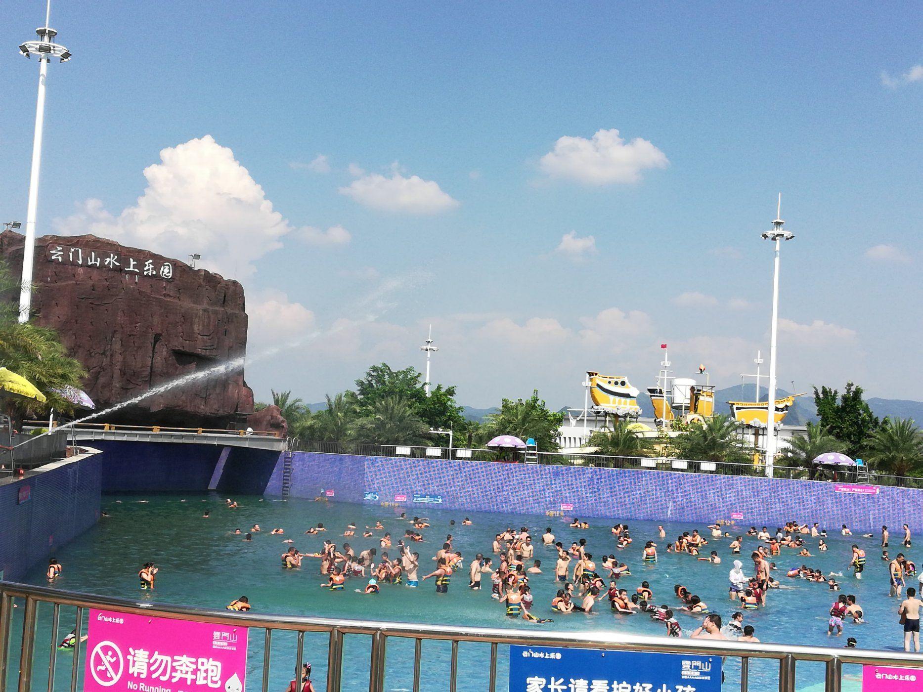 云门山旅游度假区票(含玻璃桥票) 云门山水上乐园票(三人票)