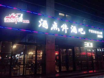 酒点伴音乐餐厅bar