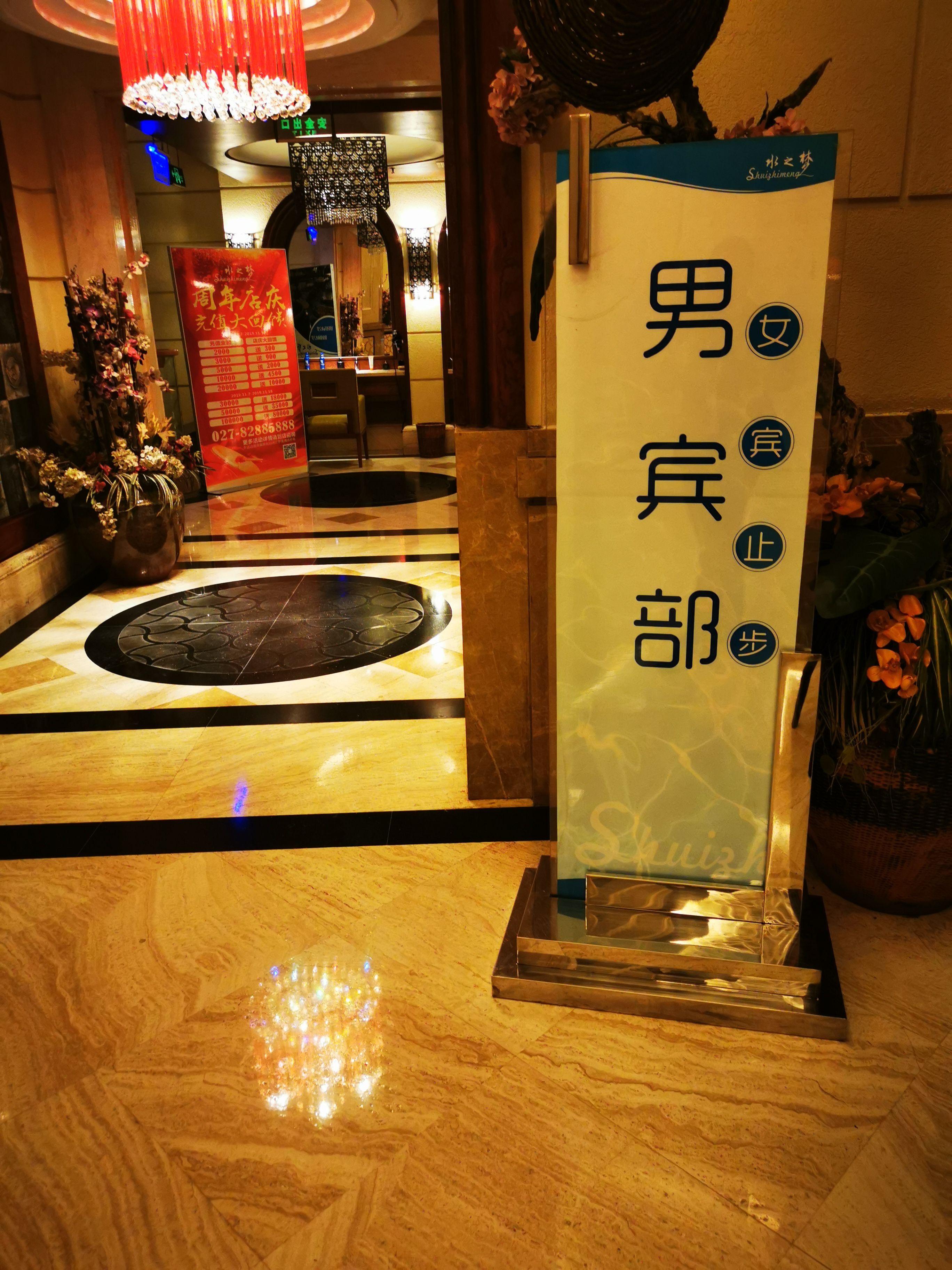 武汉水之梦998技师5楼按摩服务项目价格