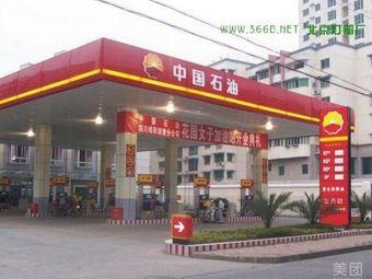 中国石油(河南洛阳第06加油站)
