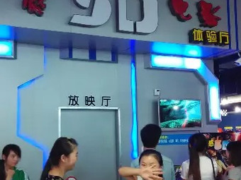 动感5D电影体验厅(大玩家店)