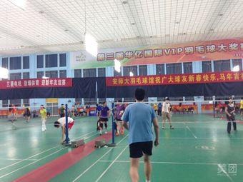 安师大南区羽毛球馆