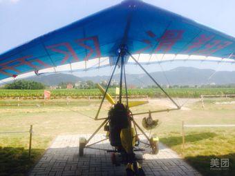 东阳西羽滑翔基地