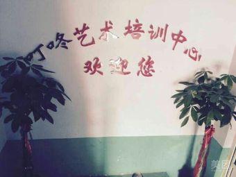 叮咚艺术培训中心