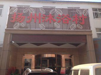 扬州沐浴村