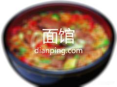 橘生淮南面馆的图片